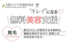 大阪エステ性感研究所 梅田支店のLINE応募・その他(仕事のイメージなど)