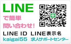 JapaneseEscortGirlsClubのLINE応募・その他(仕事のイメージなど)
