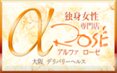 アルファローゼのお店のロゴ・ホームページのイメージなど