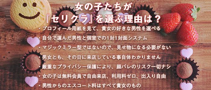 出会い喫茶セリクラ in 立川店