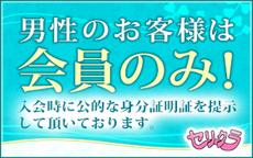 出会い喫茶セリクラ in 立川店のLINE応募・その他(仕事のイメージなど)