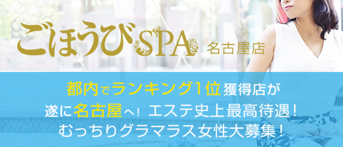 ごほうびSPA名古屋店