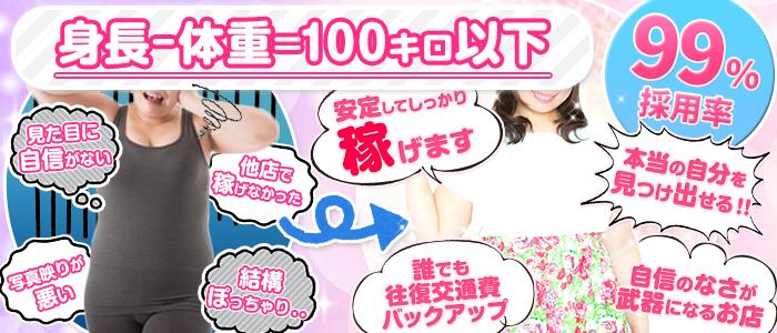 厚木・ぽちゃカワ女子専門店