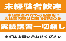 厚木・ぽちゃカワ女子専門店のLINE応募・その他(仕事のイメージなど)