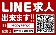 名古屋人妻援護会のLINE応募・その他(仕事のイメージなど)