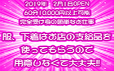 非自由人躾専門店 淫姦収容所 日本橋本拠地のLINE応募・その他(仕事のイメージなど)