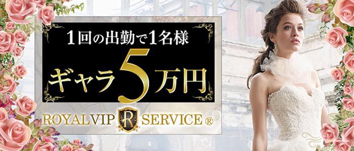 ロイヤル・ビップ・サービス 横浜店