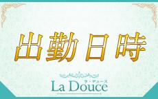La Douce (ラ・デュース)のLINE応募・その他(仕事のイメージなど)