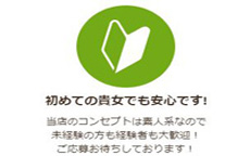 DHナチュラルのLINE応募・その他(仕事のイメージなど)