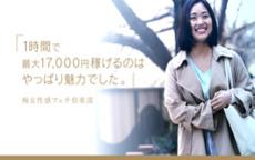 梅田痴女性感フェチ倶楽部のお店のロゴ・ホームページのイメージなど