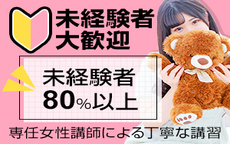 ごほうびSPA広島店の働いている女のコ・コスチューム写真など