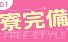 フリースタイル名古屋のLINE応募・その他(仕事のイメージなど)