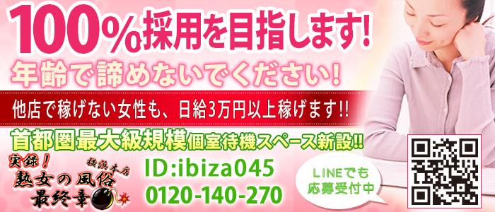 熟女の風俗最終章 横浜本店