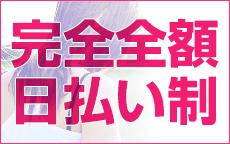 熟女の風俗最終章 町田店のLINE応募・その他(仕事のイメージなど)