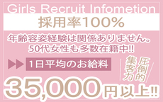 熟女の風俗最終章 大宮店のLINE応募・その他(仕事のイメージなど)