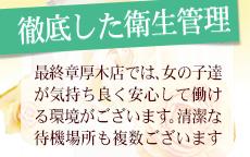 熟女の風俗最終章 本厚木店のLINE応募・その他(仕事のイメージなど)