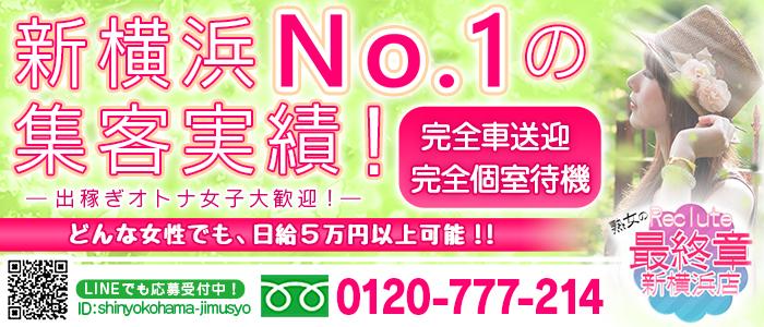 熟女の風俗最終章 新横浜店