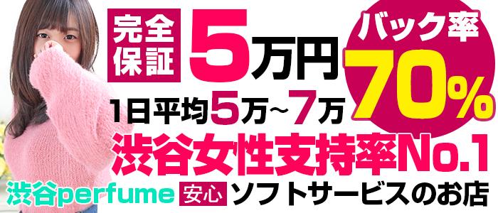 渋谷Perfume(パフューム)