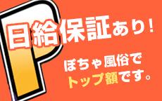 川越ぷよステーションのLINE応募・その他(仕事のイメージなど)