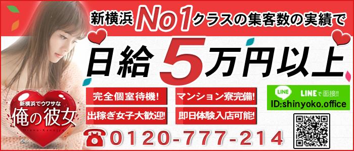 俺の彼女(俺カノ) 新横浜店