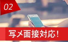 俺の彼女(俺カノ) 新横浜店のLINE応募・その他(仕事のイメージなど)