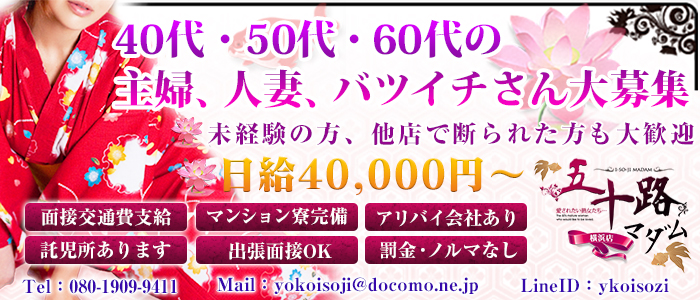 五十路マダム横浜店