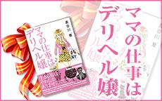 五十路マダム横浜店(カサブランカグループ)のLINE応募・その他(仕事のイメージなど)