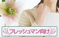 天使のゆびさきのLINE応募・その他(仕事のイメージなど)
