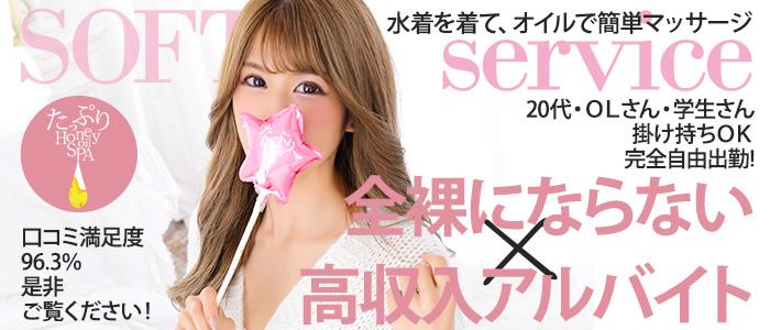 たっぷりハニーオイルSPA 大阪店