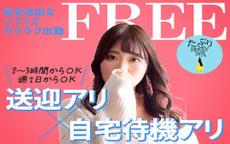 たっぷりハニーオイルSPA 大阪店の働いている女のコ・コスチューム写真など