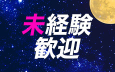 月花美人のLINE応募・その他(仕事のイメージなど)