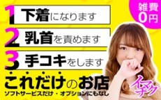 今から乳首を犯しにいってもいいですか?大阪店のLINE応募・その他(仕事のイメージなど)