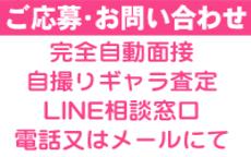 アールプロモーションのLINE応募・その他(仕事のイメージなど)
