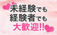 素人美女専科のLINE応募・その他(仕事のイメージなど)