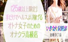 いきなり鼠蹊部 大阪店のお店のロゴ・ホームページのイメージなど
