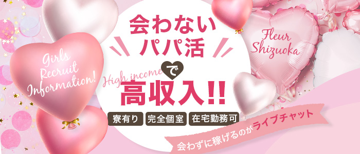 fleur(フルール)静岡店