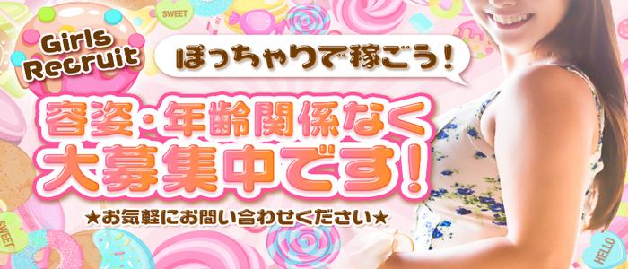 ぽちゃカワ女子専門店 ぷにっ娘LOVE
