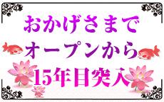 五十路マダム厚木店(カサブランカグループ)のLINE応募・その他(仕事のイメージなど)