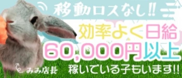 おっぱいクエスト上野鶯谷店