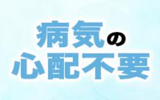 広島回春性感マッサージ倶楽部のお店のロゴ・ホームページのイメージなど