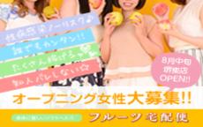 フルーツ宅配便堺東店の働いている女のコ・コスチューム写真など