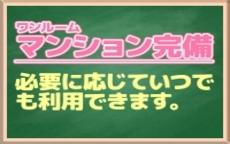 妹系イメージSOAP萌えフードル学園 大宮本校のLINE応募・その他(仕事のイメージなど)