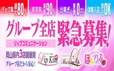 岡山人妻デリヘルLIP KISSのお店のロゴ・ホームページのイメージなど
