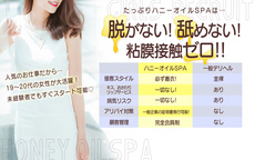 たっぷりハニーオイルSPA 横浜店のLINE応募・その他(仕事のイメージなど)