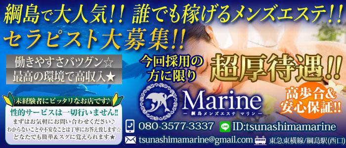 Marine ~マリン~
