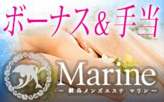 Marine ~マリン~のLINE応募・その他(仕事のイメージなど)