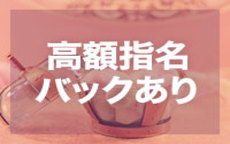 中野メンズエステ ディアレスト(Dearest)のLINE応募・その他(仕事のイメージなど)