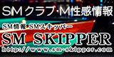 SMスキッパー