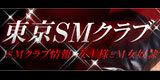東京SMクラブ