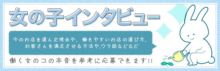 働く女のコに直撃インタビュー!!